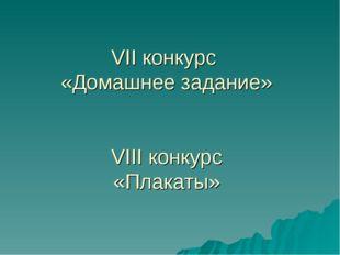 VII конкурс «Домашнее задание» VIII конкурс «Плакаты»