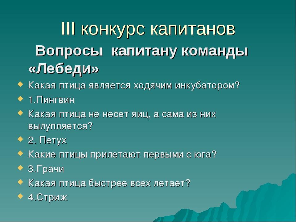 III конкурс капитанов Вопросы капитану команды «Лебеди» Какая птица является...