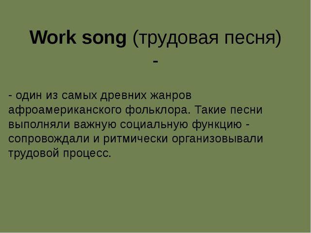 Work song (трудовая песня) - - один из самых древних жанров афроамериканского...
