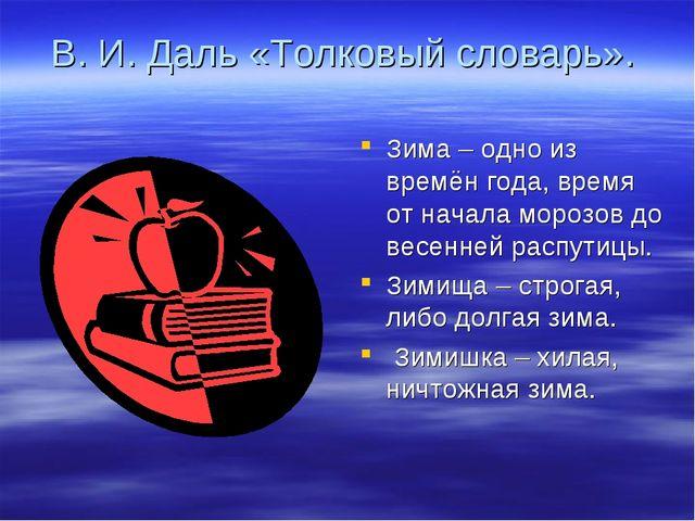В. И. Даль «Толковый словарь». Зима – одно из времён года, время от начала мо...
