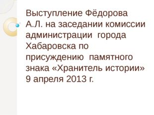 Выступление Фёдорова А.Л. на заседании комиссии администрации города Хабаровс