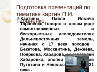 Подготовка презентаций по тематике картин П.И. Тараненко. Картины Павла Ильич