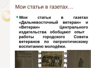 Мои статьи в газетах… Мои статьи в газетах «Дальневосточный ветеран» и «Ветер