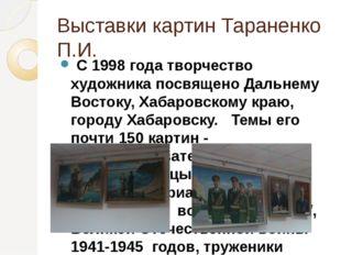 Выставки картин Тараненко П.И. С 1998 года творчество художника посвящено Дал