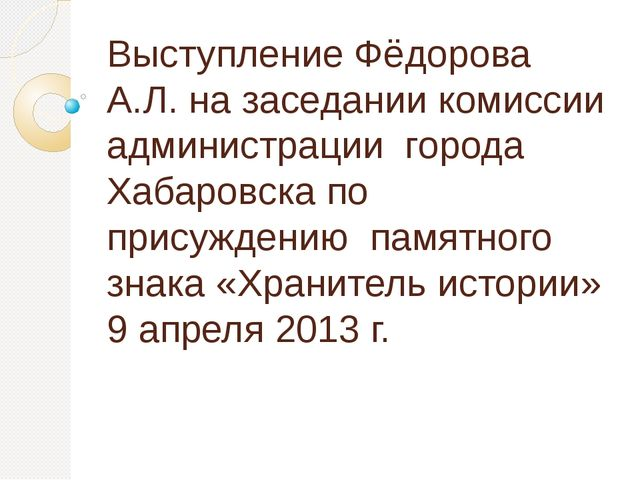 Выступление Фёдорова А.Л. на заседании комиссии администрации города Хабаровс...