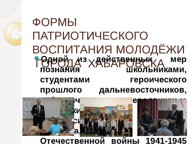 ФОРМЫ ПАТРИОТИЧЕСКОГО ВОСПИТАНИЯ МОЛОДЁЖИ ГОРОДА ХАБАРОВСКА Одной из действен...