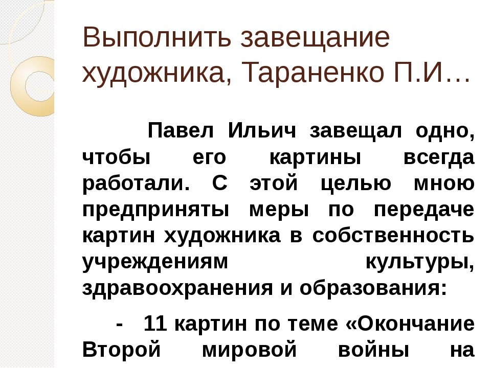 Выполнить завещание художника, Тараненко П.И… Павел Ильич завещал одно, чтобы...