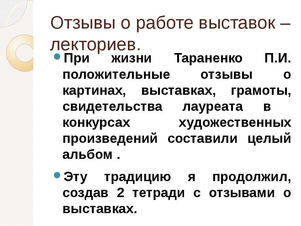 Отзывы о работе выставок – лекториев. При жизни Тараненко П.И. положительные...