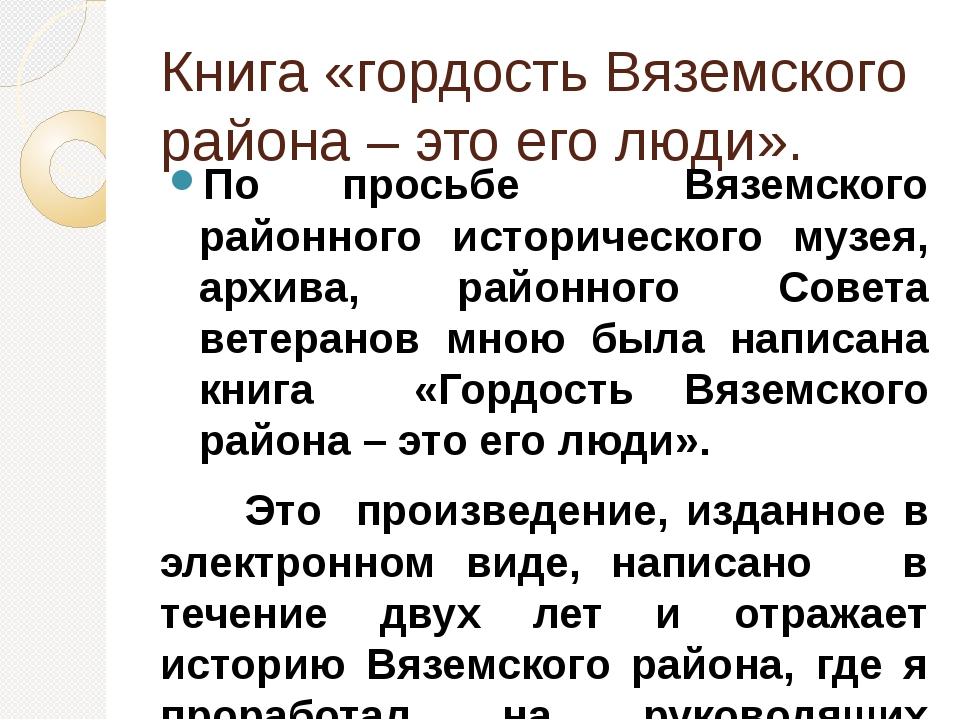 Книга «гордость Вяземского района – это его люди». По просьбе Вяземского райо...
