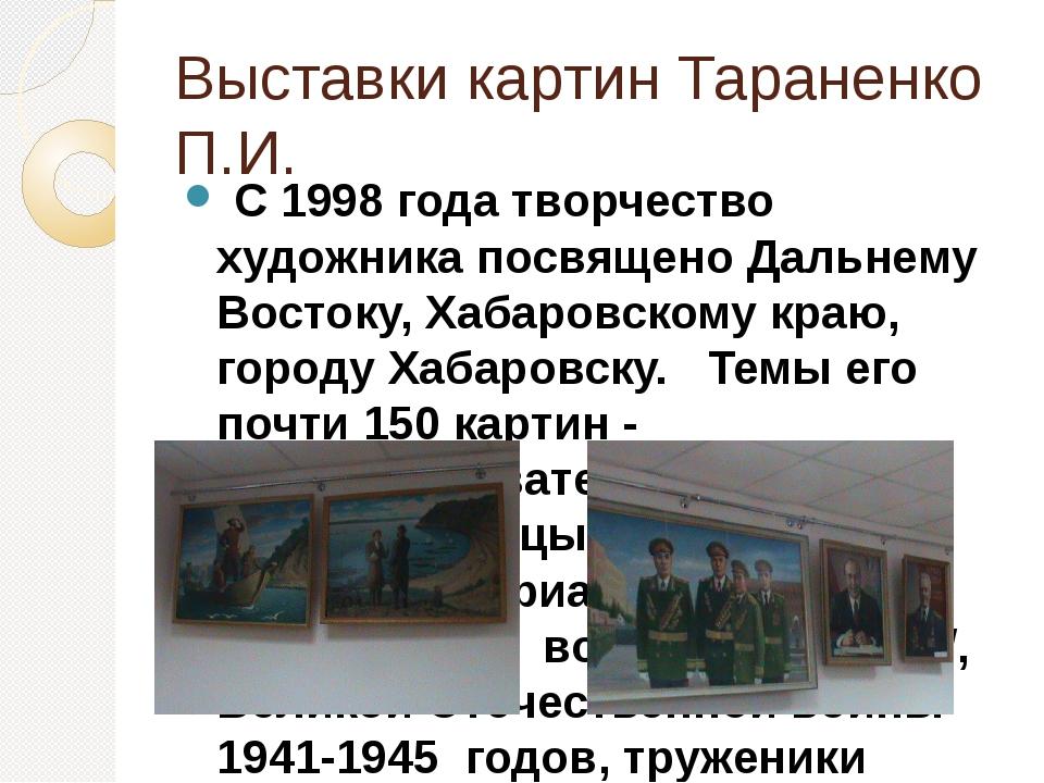Выставки картин Тараненко П.И. С 1998 года творчество художника посвящено Дал...