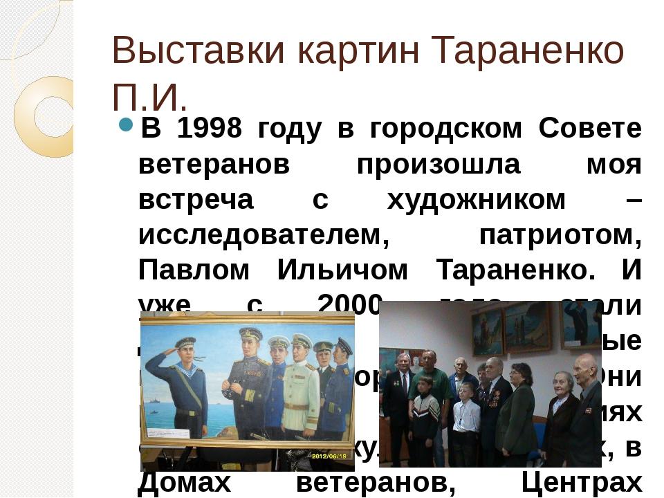 Выставки картин Тараненко П.И. В 1998 году в городском Совете ветеранов произ...