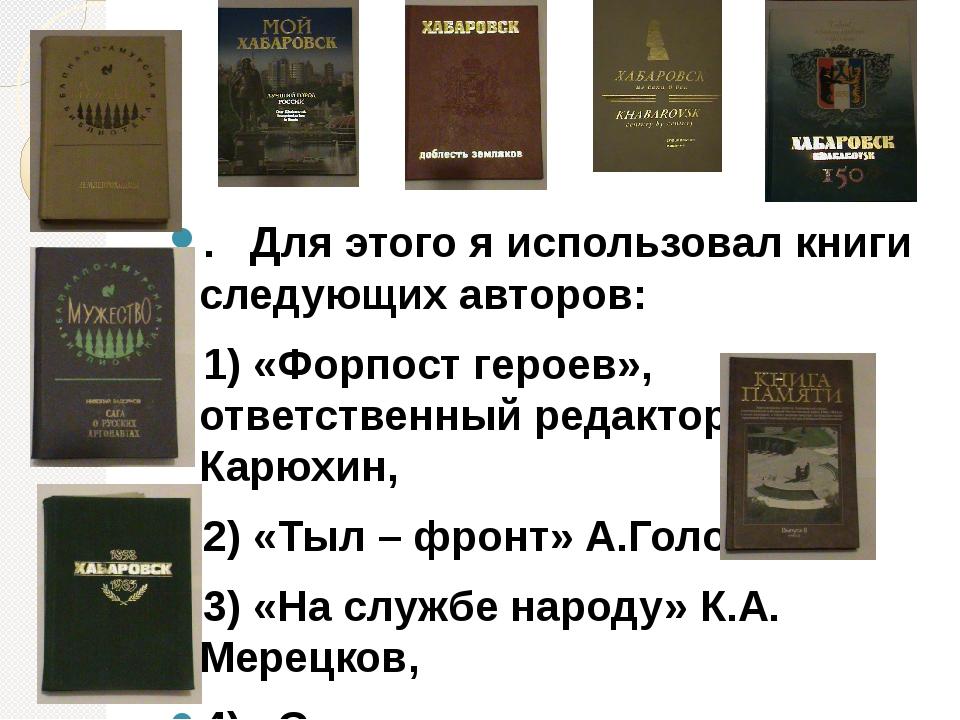 . Для этого я использовал книги следующих авторов: 1) «Форпост героев», отве...