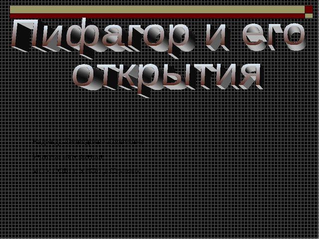 Надежда Леонидовна Лопаткина Учитель математики МОУ СОШ с УИОП д.Стулово