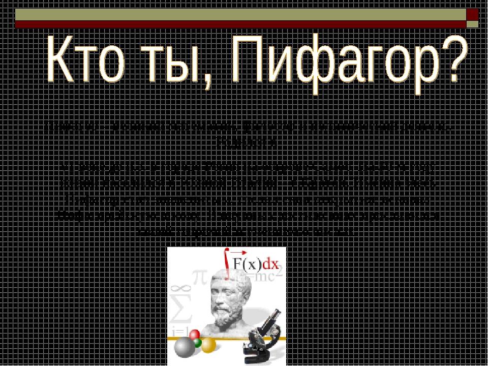 Пифагор – великий математик, философ и политический деятель. Родился в VI век...