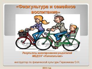 «Физкультура и семейное воспитание» Результаты анкетирования родителей МБДОУ