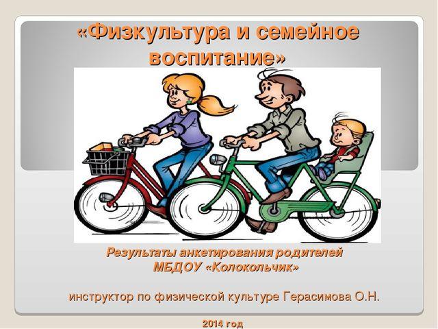 «Физкультура и семейное воспитание» Результаты анкетирования родителей МБДОУ...