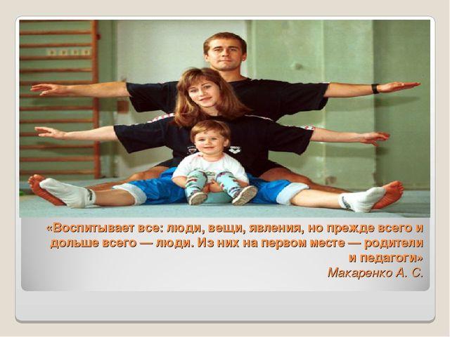 «Воспитывает все: люди, вещи, явления, но прежде всего и дольше всего — люди....