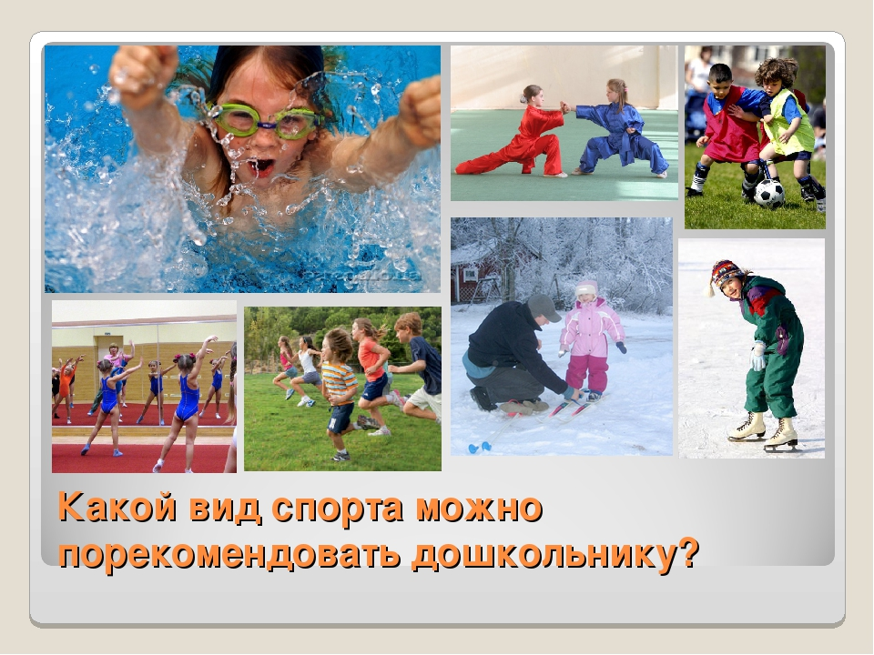 Какой вид спорта можно порекомендовать дошкольнику?