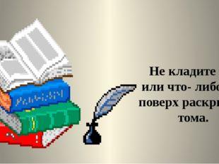 Не кладите том или что- либо ещё поверх раскрытого тома.
