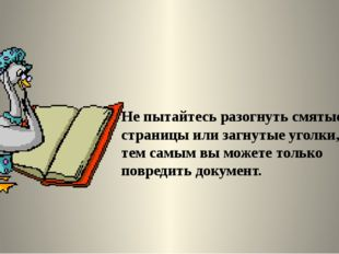 Не пытайтесь разогнуть смятые страницы или загнутые уголки, тем самым вы може