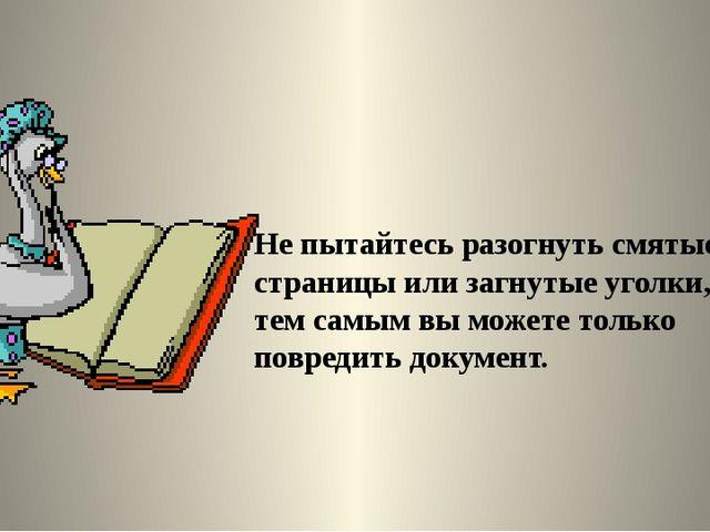 Не пытайтесь разогнуть смятые страницы или загнутые уголки, тем самым вы може...