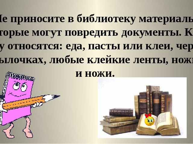 Не приносите в библиотеку материалы, которые могут повредить документы. К их...
