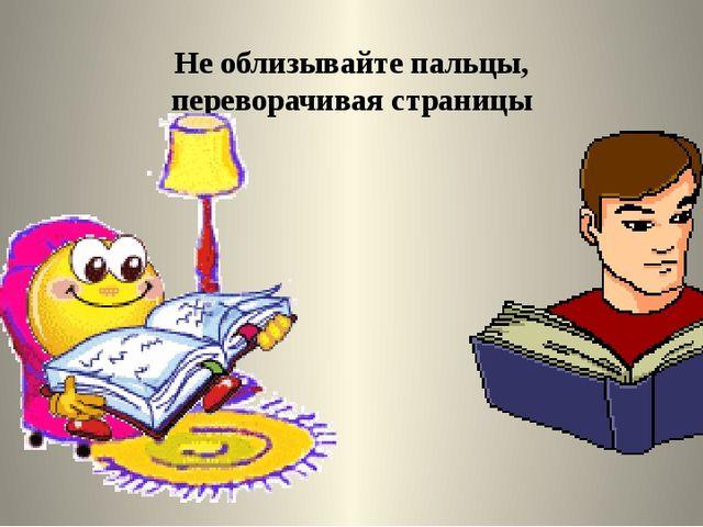 Не облизывайте пальцы, переворачивая страницы