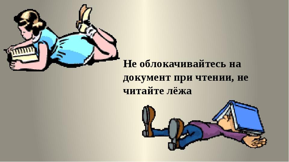 Не облокачивайтесь на документ при чтении, не читайте лёжа