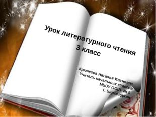 Урок литературного чтения 3 класс Крючкова Наталья Ивановна, Учитель начальн