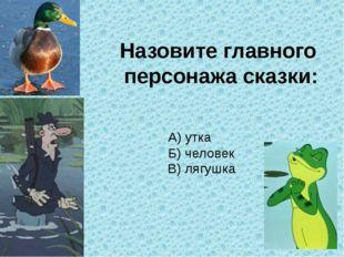 Как вы можете описать характер Лягушки – путешественницы? А) вредная В) скро