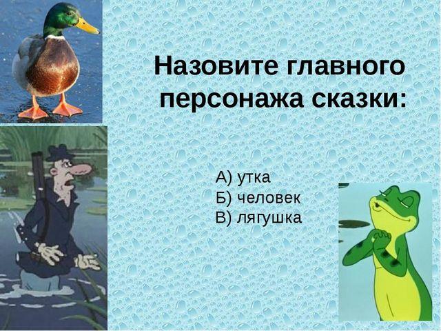 Как вы можете описать характер Лягушки – путешественницы? А) вредная В) скро...