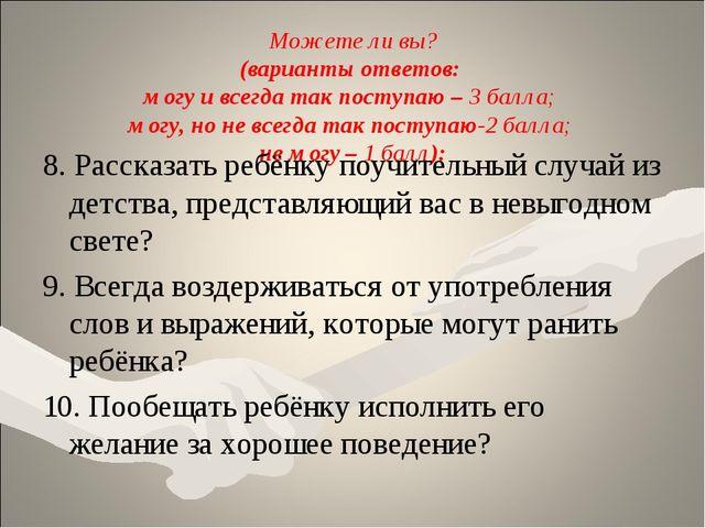 Можете ли вы? (варианты ответов: могу и всегда так поступаю – 3 балла; могу,...