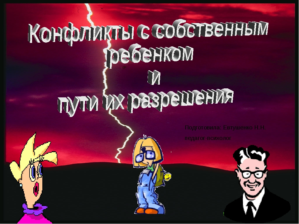 Подготовила: Евтушенко Н.Н. педагог-психолог