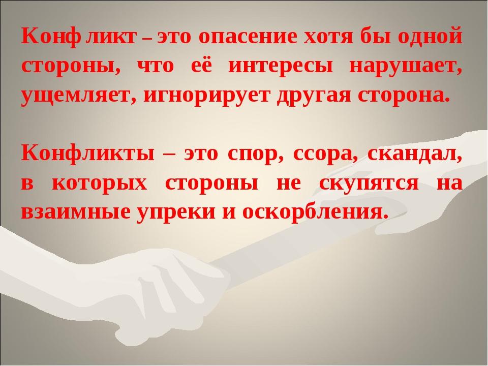 Конфликт – это опасение хотя бы одной стороны, что её интересы нарушает, уще...