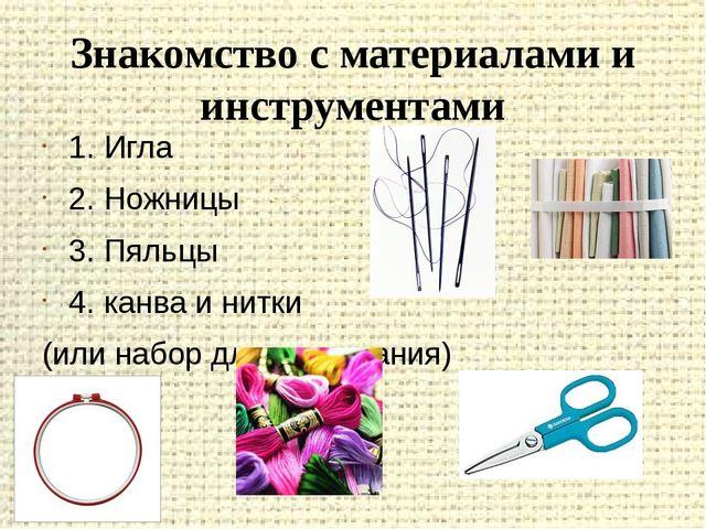 Знакомство с материалами и инструментами 1. Игла 2. Ножницы 3. Пяльцы 4. канв...