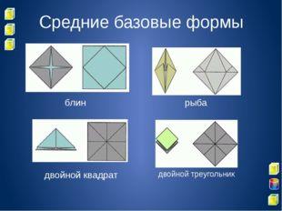 Средние базовые формы блин рыба двойной квадрат двойной треугольник