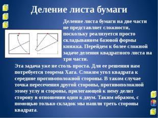Деление листа бумаги Деление листа бумаги на две части не представляет сложно