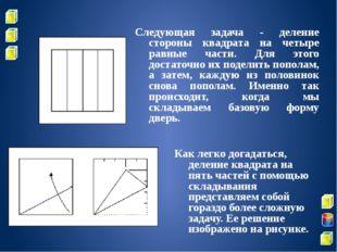 Следующая задача - деление стороны квадрата на четыре равные части. Для этог