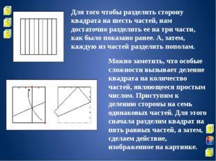 Для того чтобы разделить сторону квадрата на шесть частей, нам достаточно ра
