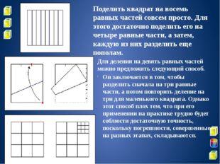 Поделить квадрат на восемь равных частей совсем просто. Для этого достаточно