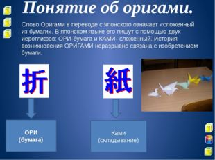 Понятие об оригами. Слово Оригами в переводе с японского означает «сложенный