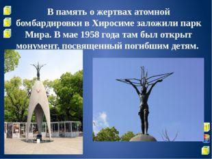 В память о жертвах атомной бомбардировки в Хиросиме заложили парк Мира. В мае
