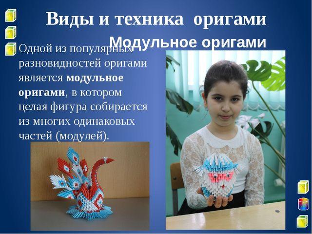 Виды и техника оригами Модульное оригами Одной из популярных разновидностей о...