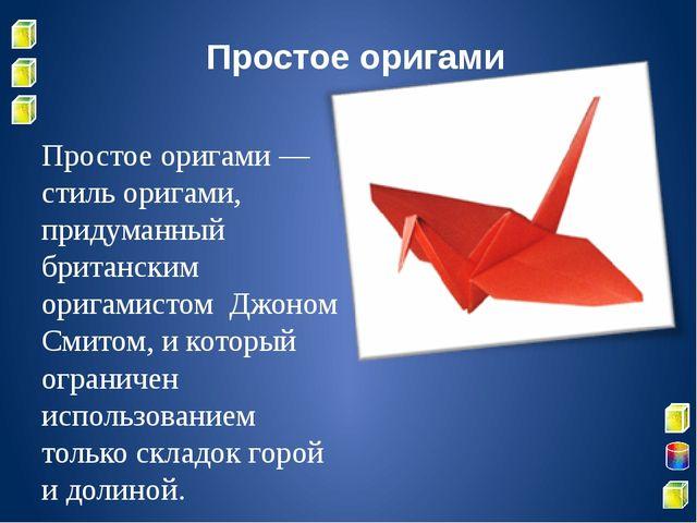 Простое оригами Простое оригами — стиль оригами, придуманный британским ориг...