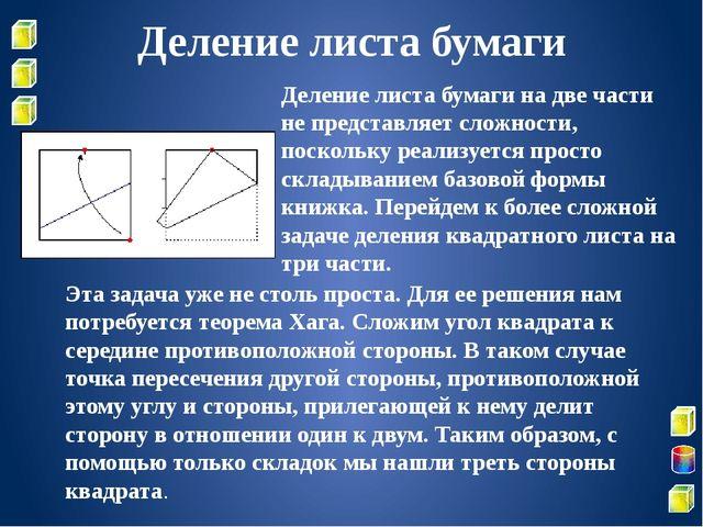 Деление листа бумаги Деление листа бумаги на две части не представляет сложно...