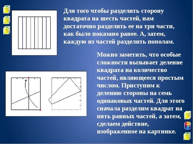 Для того чтобы разделить сторону квадрата на шесть частей, нам достаточно ра...
