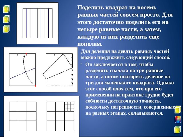Поделить квадрат на восемь равных частей совсем просто. Для этого достаточно...