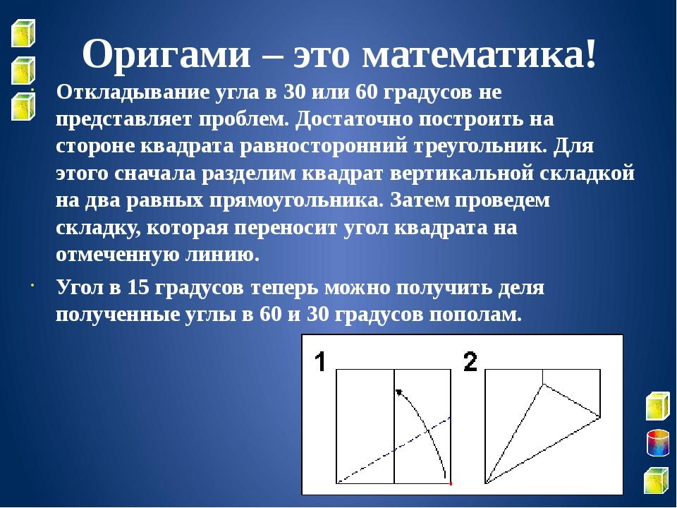 Оригами – это математика! Откладывание угла в 30 или 60 градусов не представл...