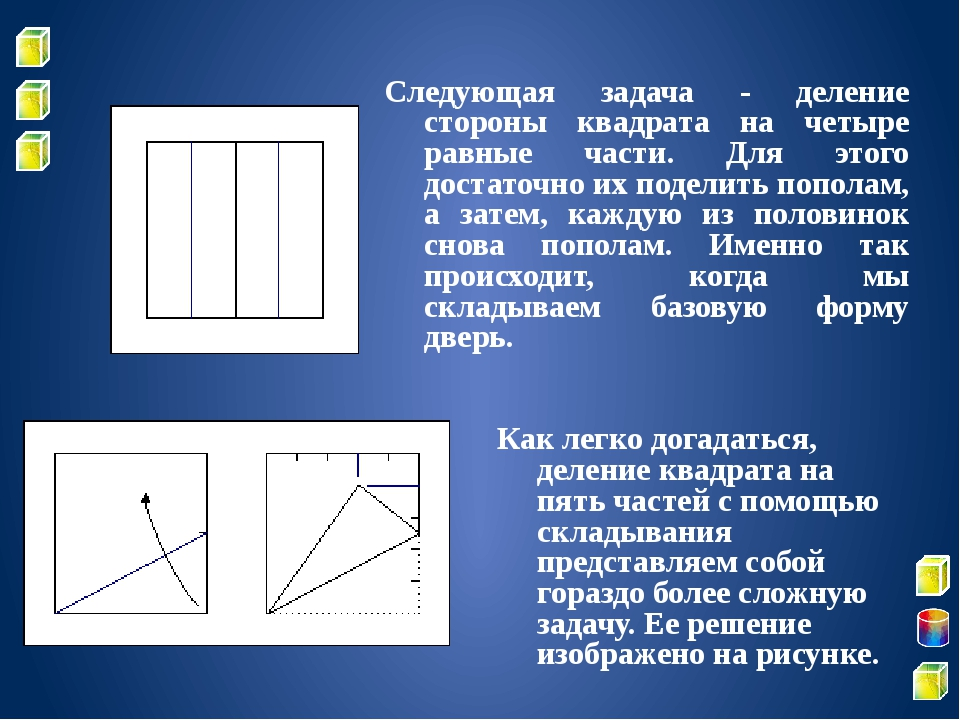 Следующая задача - деление стороны квадрата на четыре равные части. Для этог...