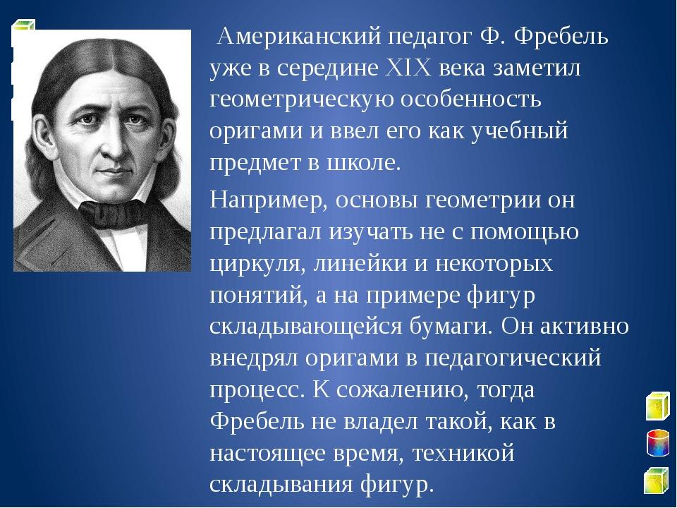 Американский педагог Ф. Фребель уже в середине XIX века заметил геометрическ...